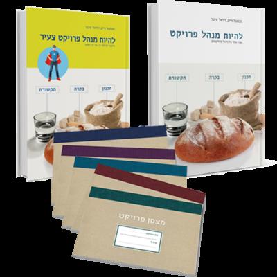 חבילת למידה עצמית משותפת – הורים ובני-נוער